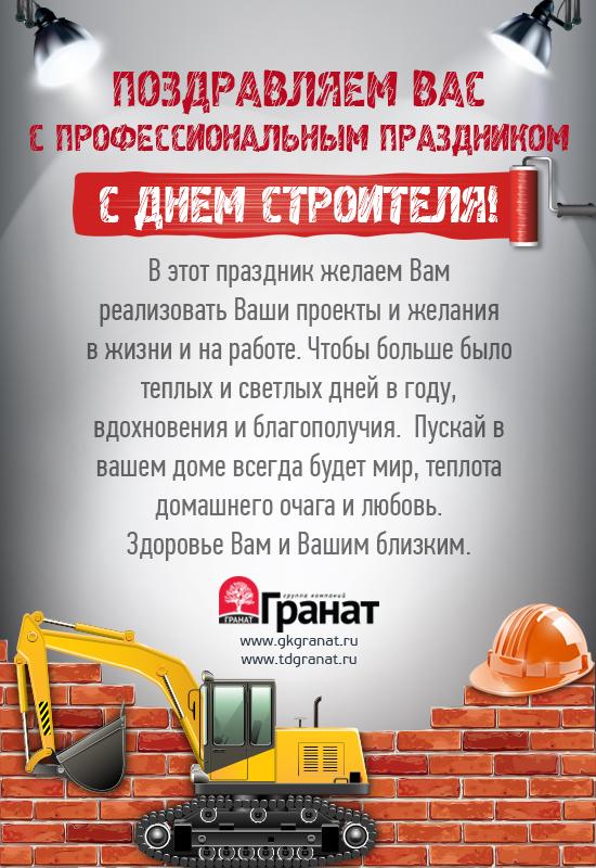 Поздравления на профессиональный праздник день строителя