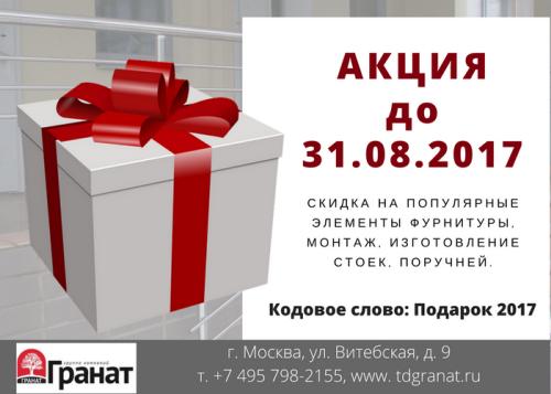 У нас - день рождение, а для вас - подарки!