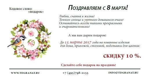 Подарки для женщин на 8 марта!